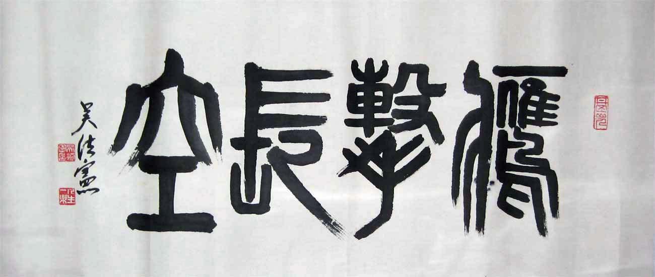 吴法宪书法_圆梦网 | 大众消费